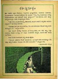 February 1975 Telugu Chandamama magazine page 35