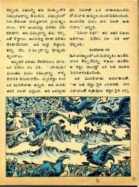 February 1975 Telugu Chandamama magazine page 7