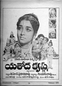 February 1975 Telugu Chandamama magazine page 62