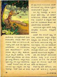 February 1975 Telugu Chandamama magazine page 14