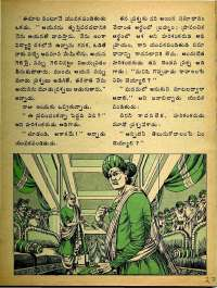 February 1975 Telugu Chandamama magazine page 27