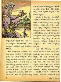 February 1975 Telugu Chandamama magazine page 12