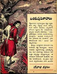 February 1975 Telugu Chandamama magazine page 17
