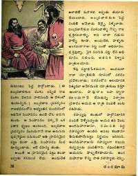 February 1975 Telugu Chandamama magazine page 40