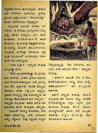 February 1975 Telugu Chandamama magazine page 33