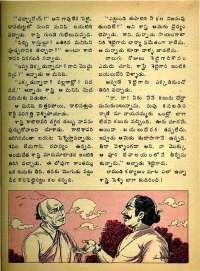 February 1975 Telugu Chandamama magazine page 48