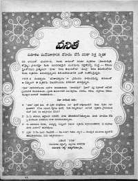 February 1975 Telugu Chandamama magazine page 4