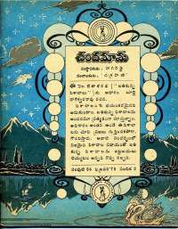 February 1975 Telugu Chandamama magazine page 5