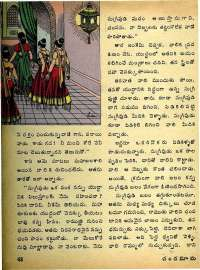 February 1975 Telugu Chandamama magazine page 52