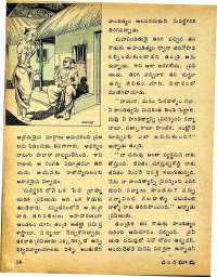 February 1975 Telugu Chandamama magazine page 18