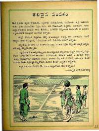 February 1975 Telugu Chandamama magazine page 43