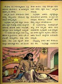 February 1975 Telugu Chandamama magazine page 50