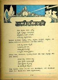 February 1975 Telugu Chandamama magazine page 57