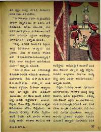 February 1975 Telugu Chandamama magazine page 41