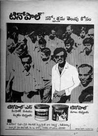 February 1975 Telugu Chandamama magazine page 61