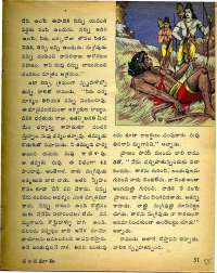 February 1975 Telugu Chandamama magazine page 55