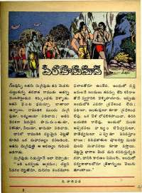 February 1975 Telugu Chandamama magazine page 49