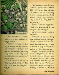 February 1975 Telugu Chandamama magazine page 38