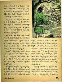 February 1975 Telugu Chandamama magazine page 31