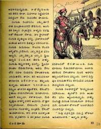 February 1975 Telugu Chandamama magazine page 37