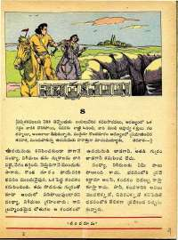 February 1975 Telugu Chandamama magazine page 9