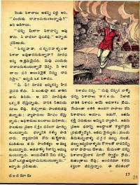 February 1975 Telugu Chandamama magazine page 21