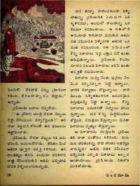 February 1975 Telugu Chandamama magazine page 20