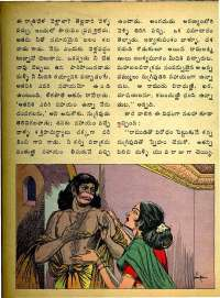 February 1975 Telugu Chandamama magazine page 51