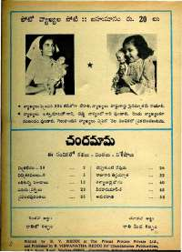 February 1975 Telugu Chandamama magazine page 60