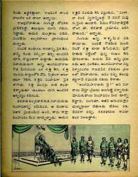 February 1975 Telugu Chandamama magazine page 42