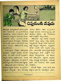 February 1975 Telugu Chandamama magazine page 30