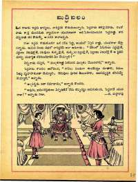 February 1975 Telugu Chandamama magazine page 25