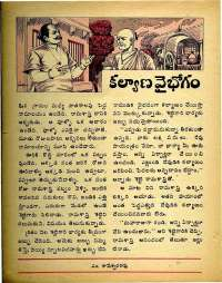 February 1975 Telugu Chandamama magazine page 44
