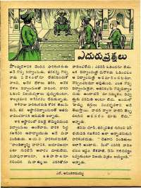 February 1975 Telugu Chandamama magazine page 26