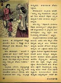 February 1975 Telugu Chandamama magazine page 32