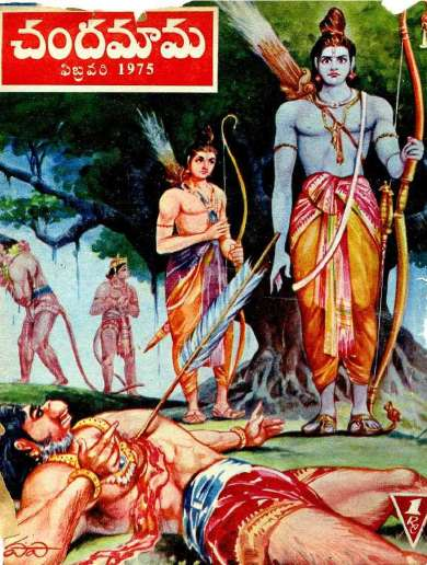 February 1975 Telugu Chandamama magazine cover page
