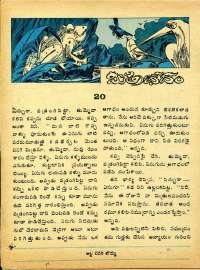 February 1975 Telugu Chandamama magazine page 6