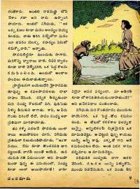February 1975 Telugu Chandamama magazine page 13