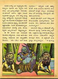 February 1975 Telugu Chandamama magazine page 11