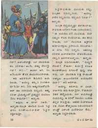 March 1976 Telugu Chandamama magazine page 16