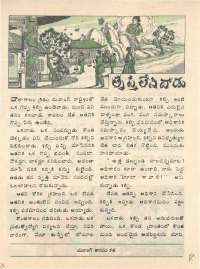 March 1976 Telugu Chandamama magazine page 49
