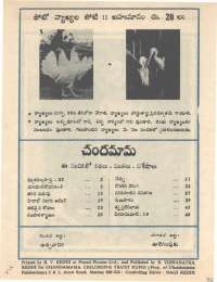 March 1976 Telugu Chandamama magazine page 62