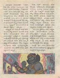 March 1976 Telugu Chandamama magazine page 58