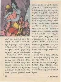 March 1976 Telugu Chandamama magazine page 52