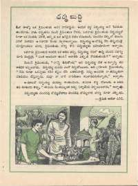 March 1976 Telugu Chandamama magazine page 24