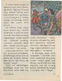 March 1976 Telugu Chandamama magazine page 17