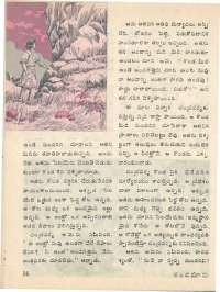 March 1976 Telugu Chandamama magazine page 22