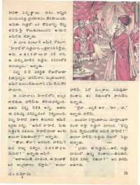 March 1976 Telugu Chandamama magazine page 27