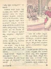 March 1976 Telugu Chandamama magazine page 47