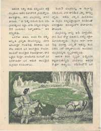 March 1976 Telugu Chandamama magazine page 20